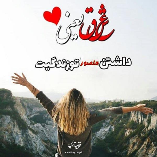 عکس نوشته با اسم منصور