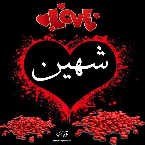 عکس نوشته قلب با اسم شهین
