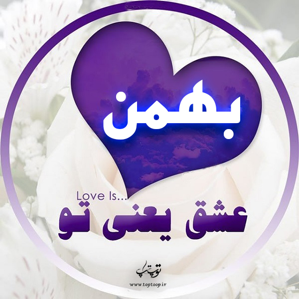 عکس پروفایل اسم بهمن
