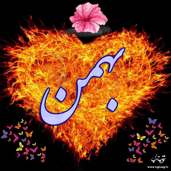 عکس نوشته قلبی اسم بهمن