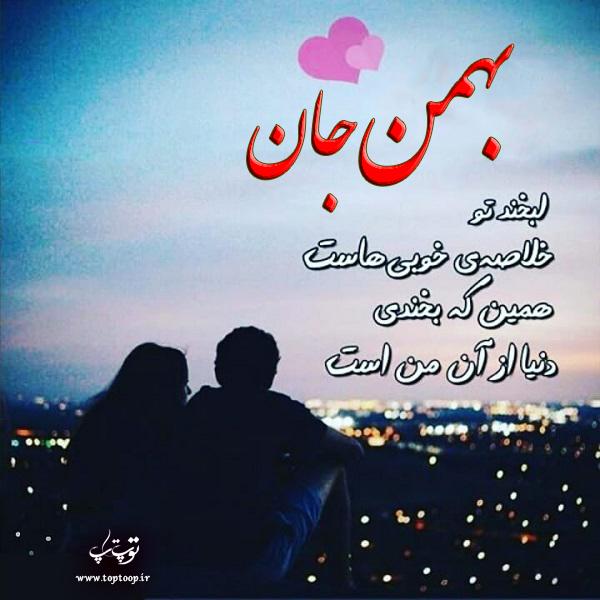 عکس با متن درمورد اسم بهمن