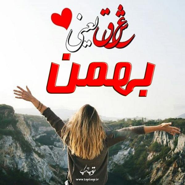 اسم بهمن