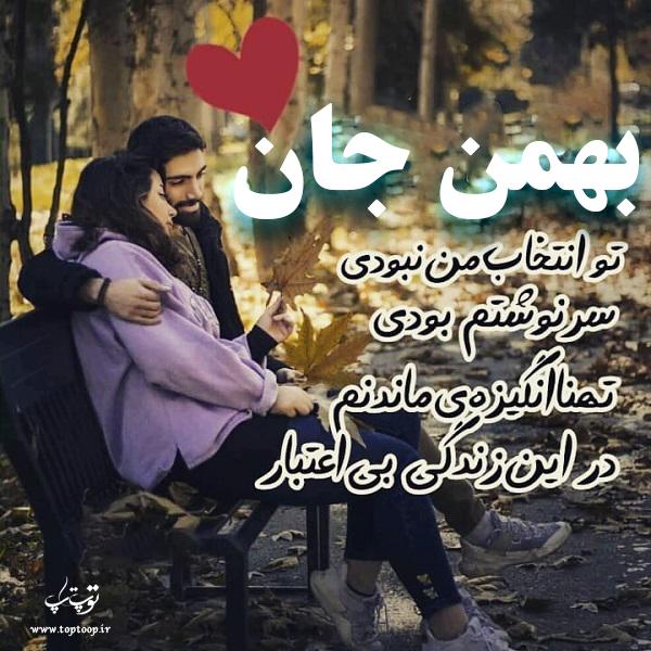 عکس نوشته اسم بهمن برای پروفایل