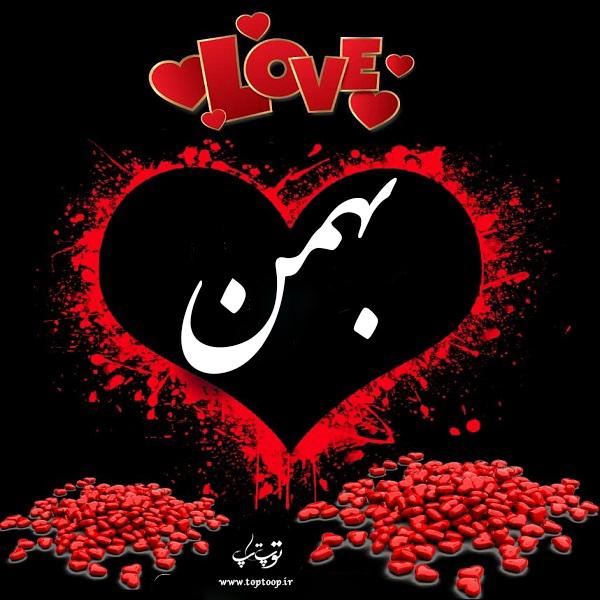 لوگوی اسم بهمن مخصوص پروفایل