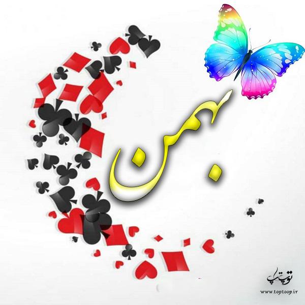 گرافیک اسم بهمن
