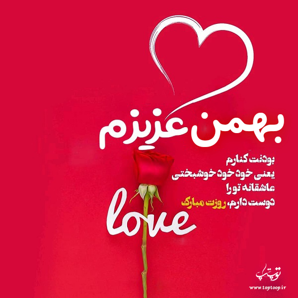 عکس نوشته بهمن جان روزت مبارک