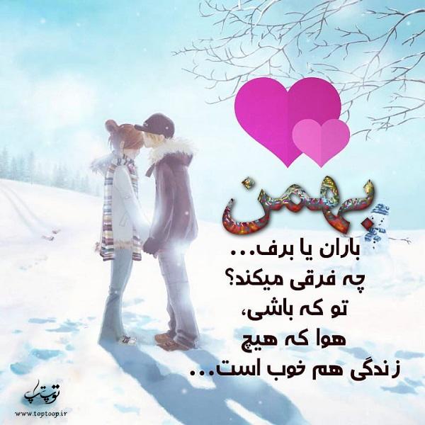 عکس نوشته فانتزی اسم بهمن