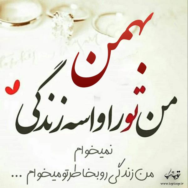 عکس نوشته نام بهمن