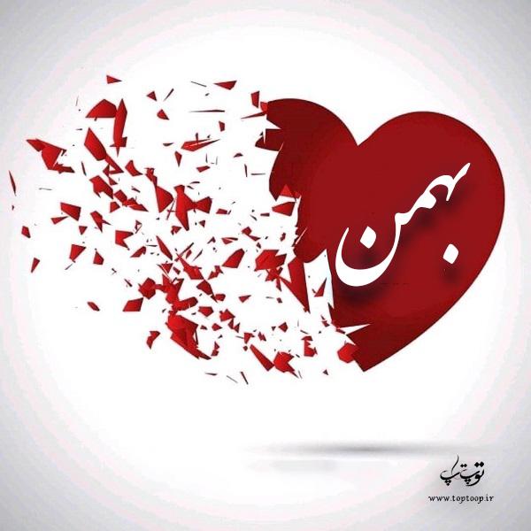 عکس نوشته اسم بهمن در قلب