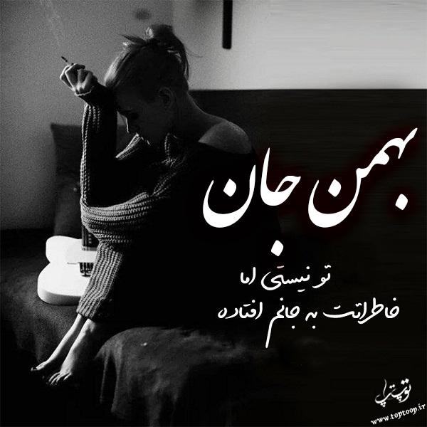 عکس نوشته غمگین درباره اسم بهمن