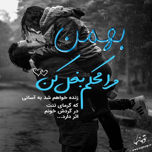 عکس نوشته با اسم بهمن