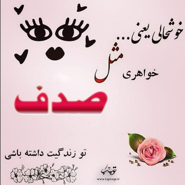عکس نوشته اسم صدف برای پروفایل