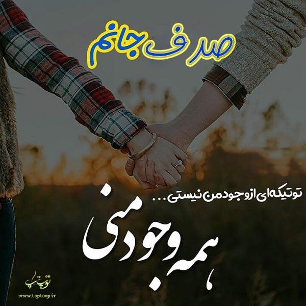عکس نوشته عاشقانه از اسم صدف