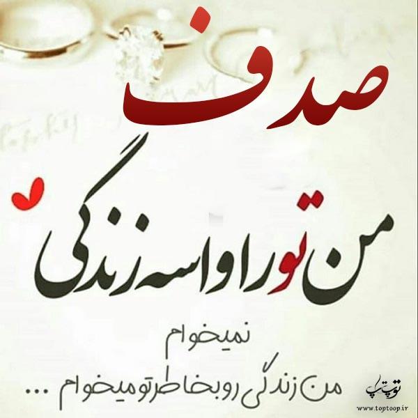 عکس نوشته نام صدف