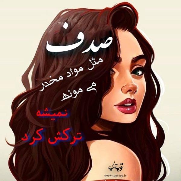 عکس نوشته فانتزی اسم صدف