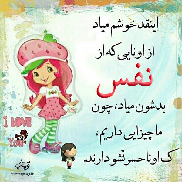 عکس نوشته عروسکی اسم نفس