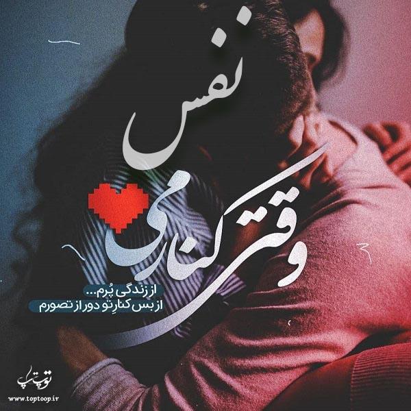 عکس نوشته عاشقانه اسم نفس