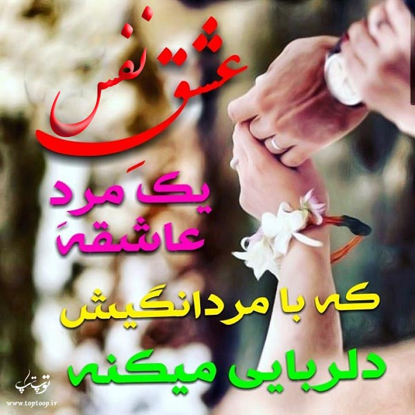 عکس نوشته های اسم نفس عاشقانه