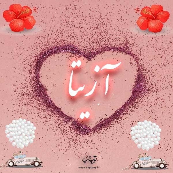 تصویر قلب با اسم آزیتا