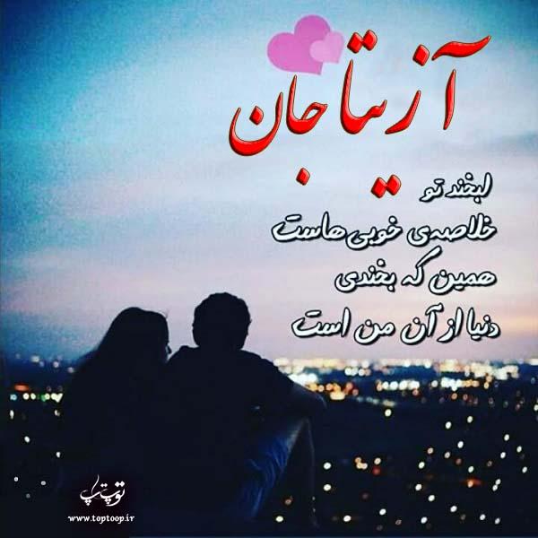 عکس نوشته پروفایل اسم آزیتا