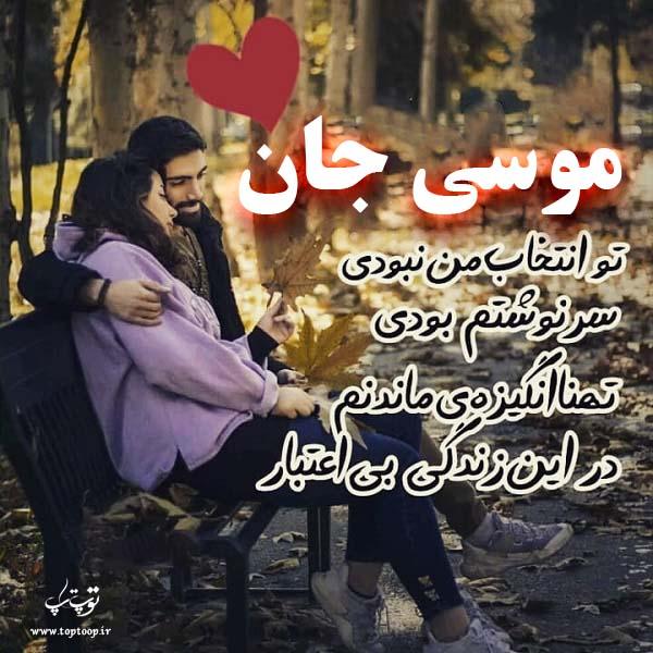 عکس نوشته شده عاشقانه اسم موسی
