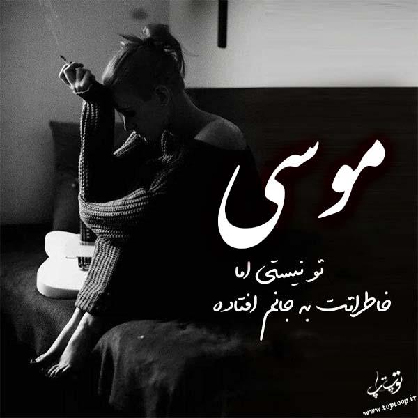 عکس نوشته غمگین اسم موسی