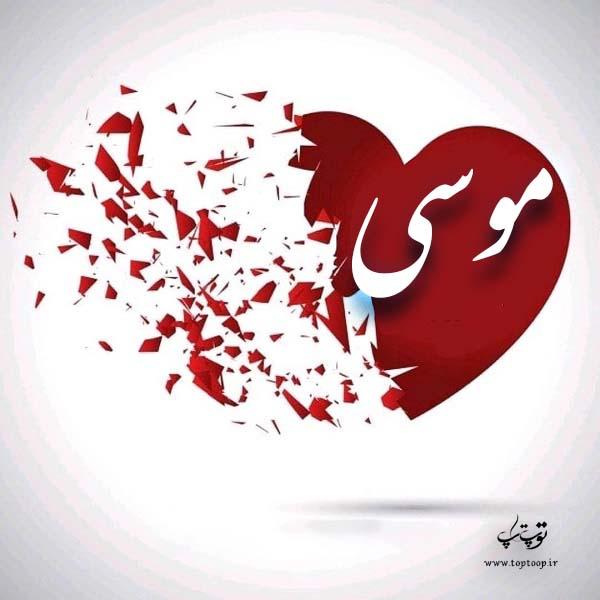 عکس نوشته قلب با اسم موسی