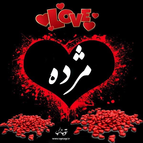 لوگوی اسم مژده