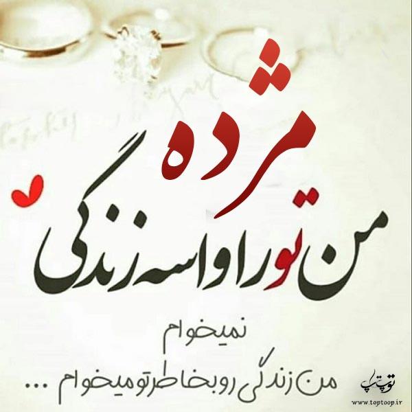 عکس نوشته ی اسم مژده