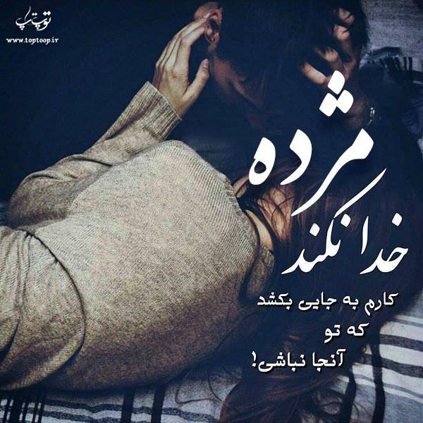 عکس با متن عاشقانه اسم مژده