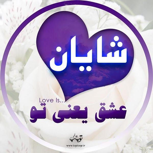 عکس پروفایل اسم شایان