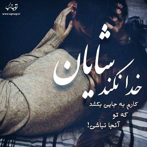 تصویر اسم شایان عاشقانه