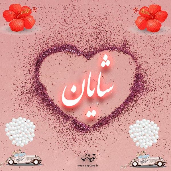 عکس نوشته اسم شایان قلبی
