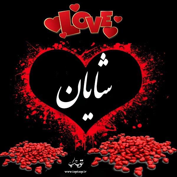 لوگوی اسم شایان
