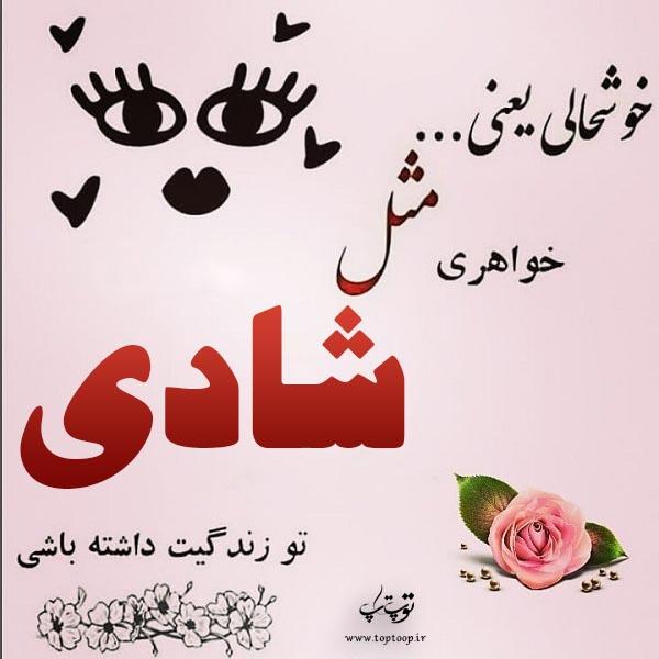 عکس متن اسم شادی