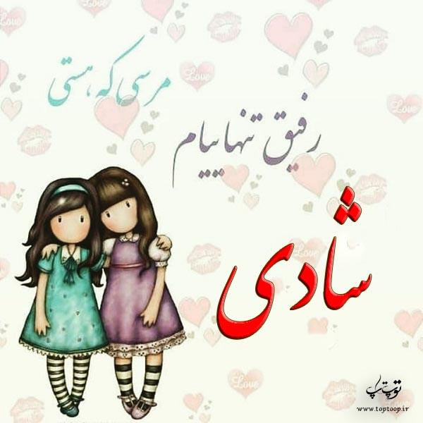 عکس نوشته عروسکی اسم شادی