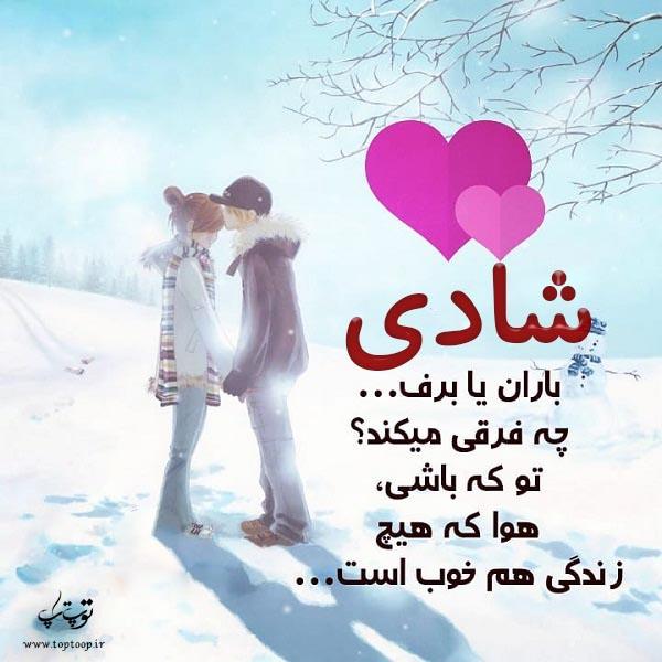 عکس نوشته فانتزی اسم شادی