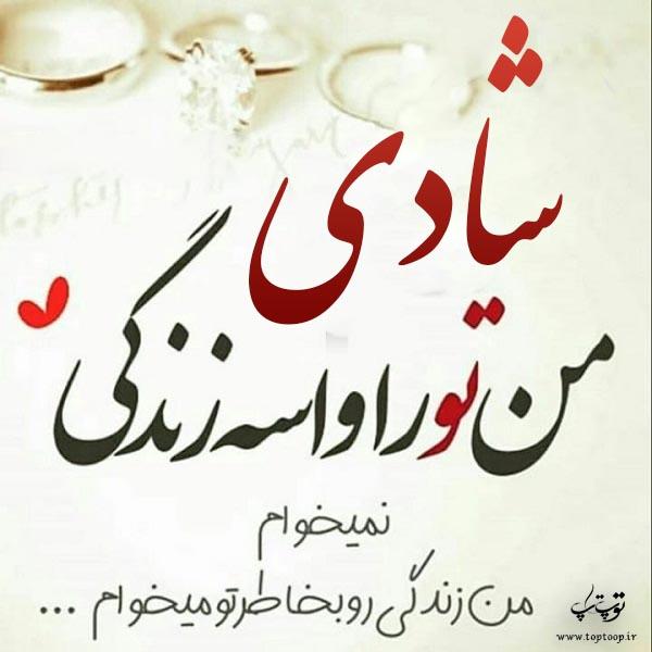 عکس نوشته اسم شادی