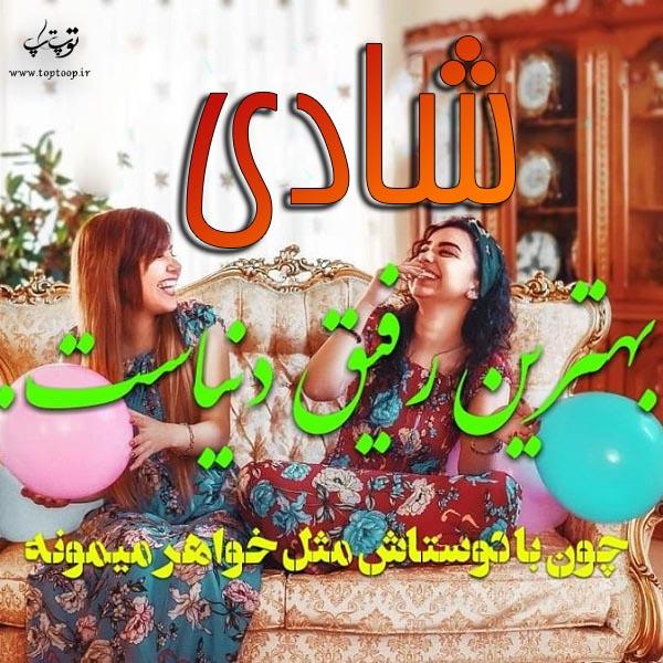 تصویر نوشته اسم شادی