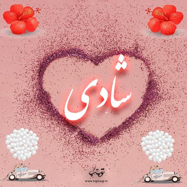 عکس پروفایل اسم شادی