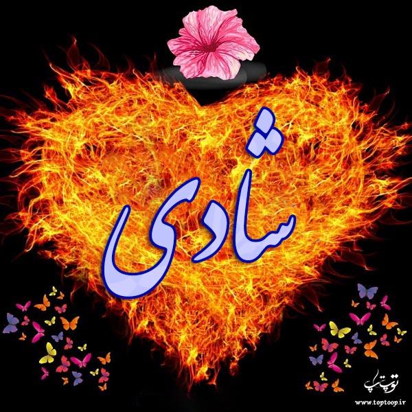 دانلود عکس نوشته اسم شادی