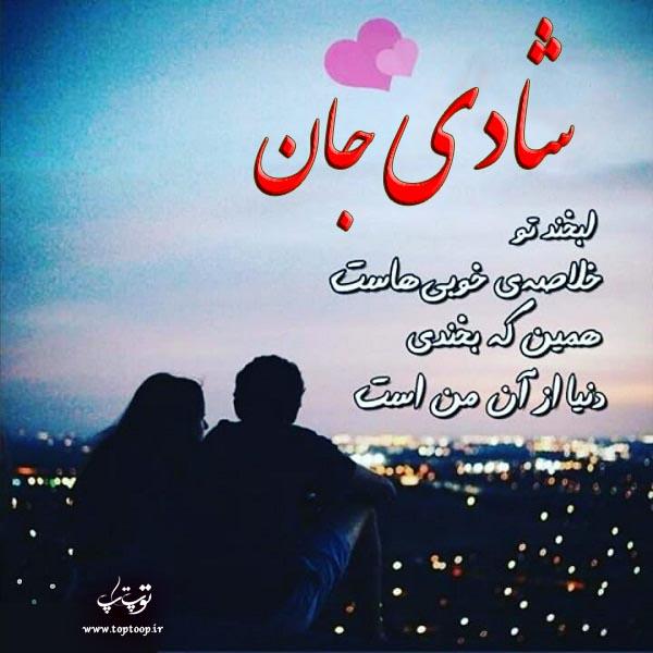 عکس عاشقانه اسم شادی