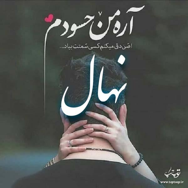 عکس نوشته ی اسم نهال