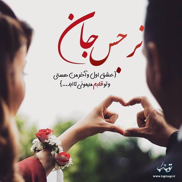 عکس عاشقانه اسم نرجس