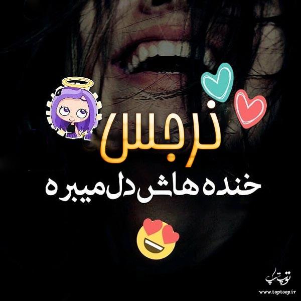 عکس نوشته دخترونه اسم نرجس