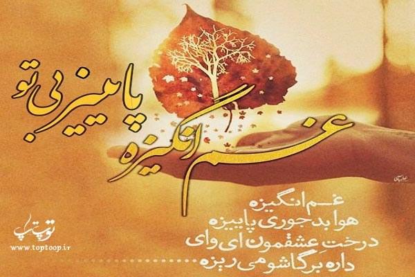شعر درباره پاییز عاشقانه ، اشعار ناب و آرامش بخش پاییزی