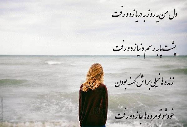 جملات دريا،جملات دریا و ساحل، جملات رویایی زیبا