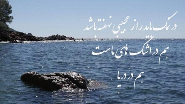 متن درباره دریا و تنهایی ، متن در مورد دریا و دلتنگی
