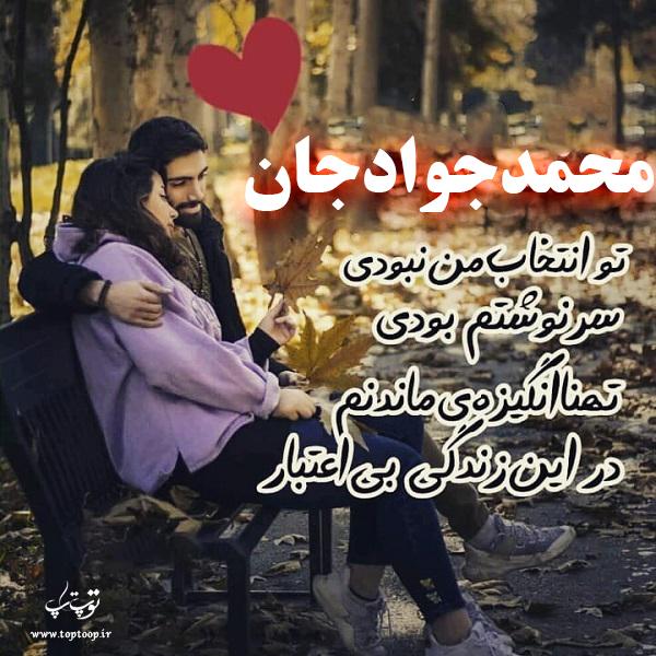 عکس نوشته به اسم محمدجواد
