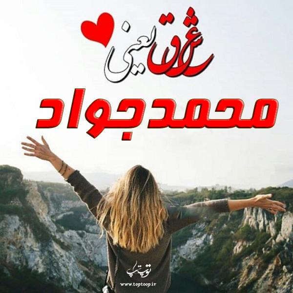 اسم محمدجواد